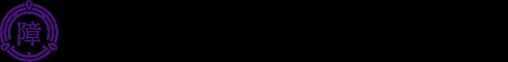 岡崎市障がい者福祉団体連合会