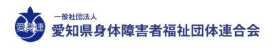 愛知県身体障害者福祉連合会